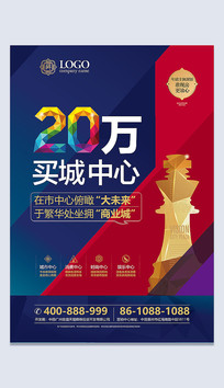2019商业地产海报