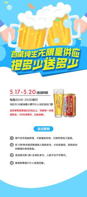KTV夏日啤酒促销活动展架