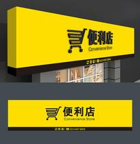 便利店超市门头招牌
