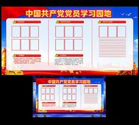 大气党务公开栏党建文化展板模板