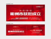 地产矿泉水瓶标签广告
