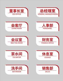红色大气企业办公室科室牌门牌
