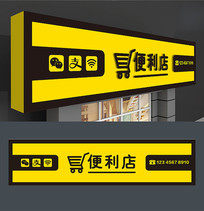 简洁便利店超市门头设计
