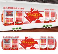 基层党建十九大文化墙设计