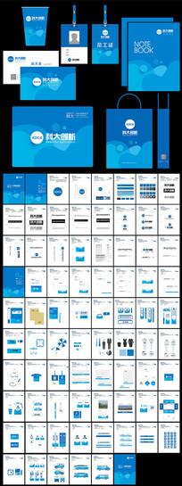 蓝色高档vi系统设计