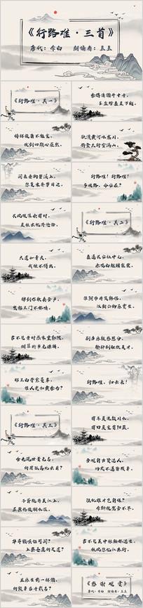 李白行路难三首古典诗词朗诵PPT