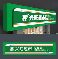 绿色超市门头招牌设计