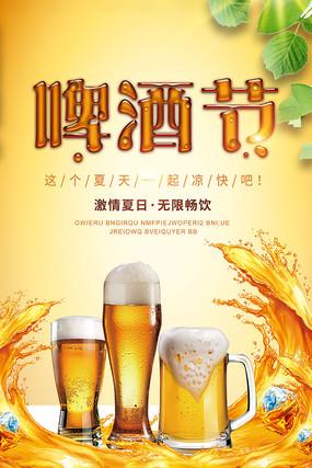啤酒节夏日海报
