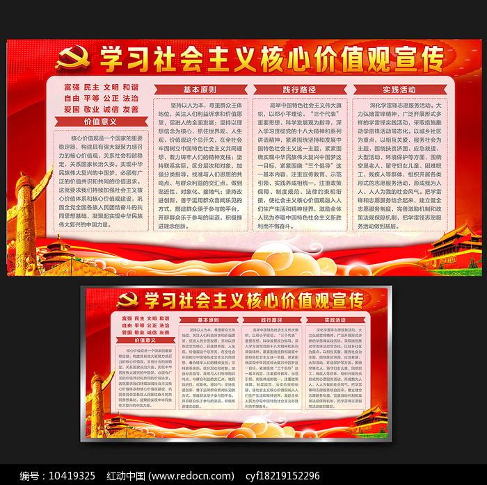 社会主义核心价值观宣传栏图片