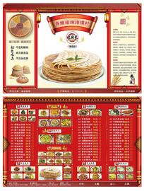 偃师烙馍村菜单设计