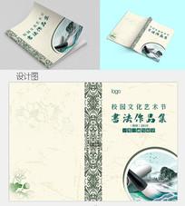 书法作品集封面设计