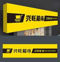 小区超市门头设计