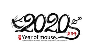 原创元素2020鼠年大字