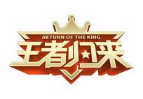 原创元素王者归来立体字