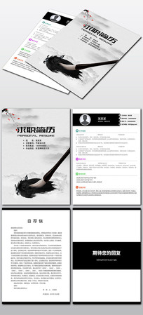 中國畫書法專業個人求職簡歷封面
