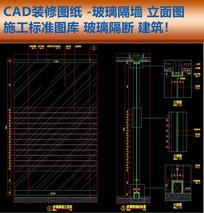 CAD装修图纸玻璃隔断立面图施工图标准