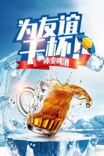 冰爽啤酒宣传海报