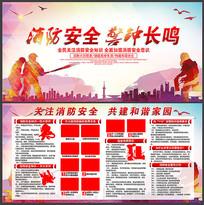 创意消防安全知识宣传展板