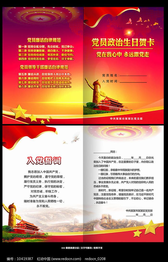 党员政治生日贺卡模版图片