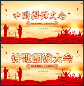 大气中国诗词大会展板设计