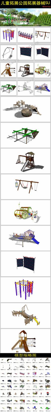 儿童拓展公园拓展器械SU模型