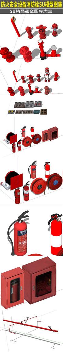 防火安全设备消防栓SU模型图集