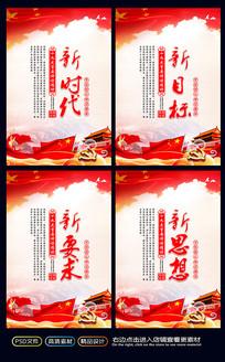 红色十九大标语宣传展板