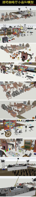酒吧咖啡厅小品素材SU模型