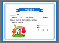 蓝色简约幼儿园毕业证书