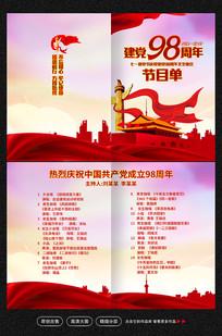 七一建党节晚会节目单