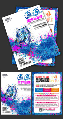 水彩创意美术培训班招生宣传单设计