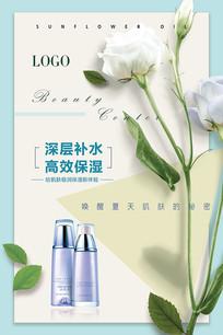 小清新护肤品广告海报