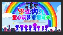 幼儿园毕业典礼舞台背景板