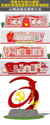 中国梦党建文化墙形象墙党建誓词背景墙