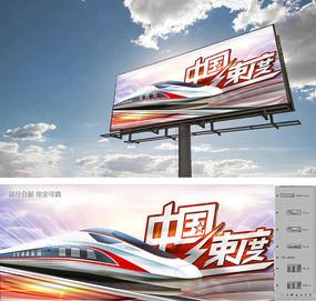 中国速度动车海报设计