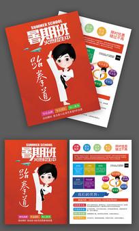 大红色暑假班跆拳道宣传单