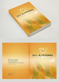 大学画册封面设计模板