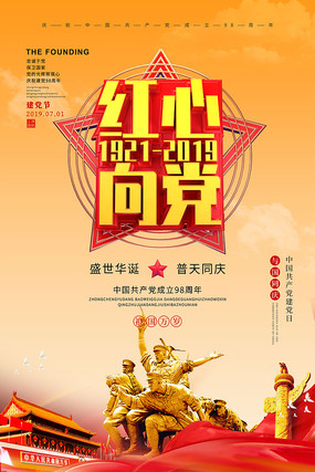 红心向党98周年海报设计