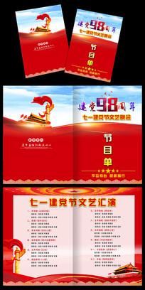 建党98周年七一建党节晚会节目单