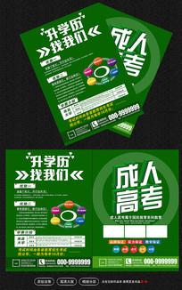 绿色成人高考宣传单设计