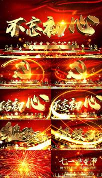七一建党片头AE视频模板
