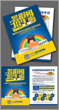 简约深蓝色暑假班招生DM宣传单设计
