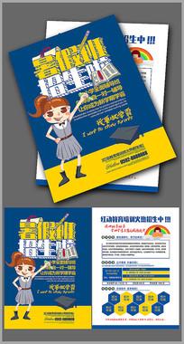 深蓝色暑假班招生DM宣传单设计