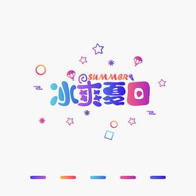 冰爽夏日字体元素