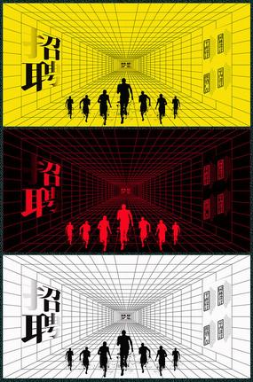 创意几何招聘宣传海报设计