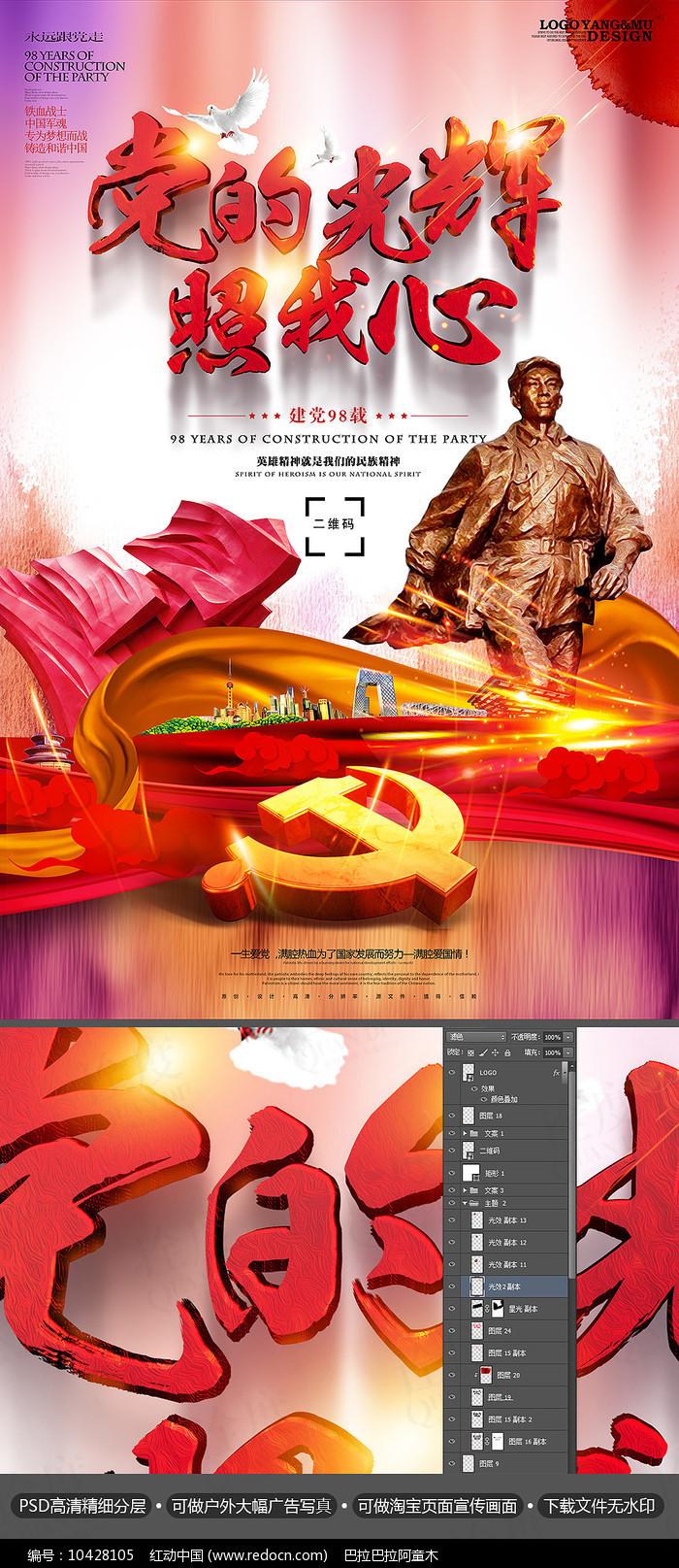 党的光辉简约七一建党节海报图片