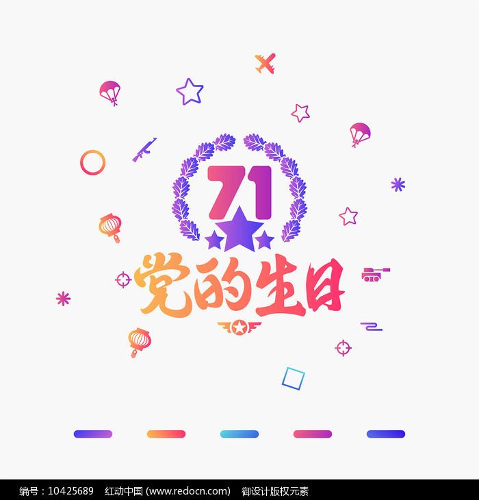 党的生日字体元素图片