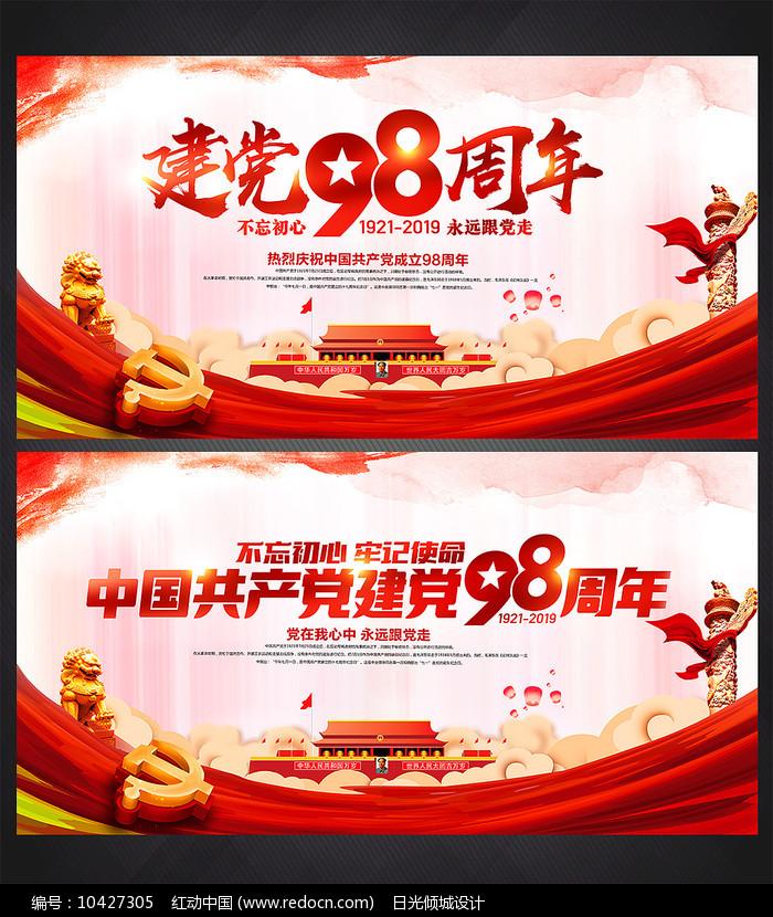 大气建党节建党98周年海报图片