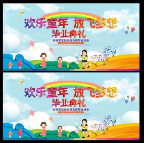 大气幼儿园毕业典礼展板设计