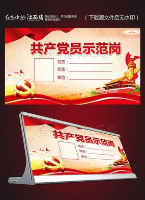 共产党员示范岗桌卡台卡图片